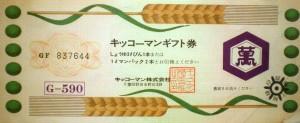 キッコ―マンギフト券 590円券