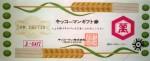 キッコ―マンギフト券 607円券