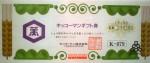 キッコ―マンギフト券 679円券