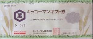 キッコ―マンギフト券 693円券