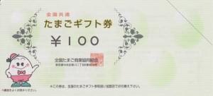 たまごギフト券 100円券