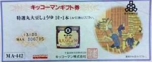キッコーマンギフト券 442円券