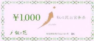 叙々苑食事券 1000円券