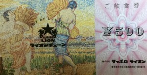 サッポロライオン食事券 500円券