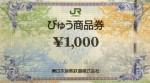 JRびゅう商品券 1000円券