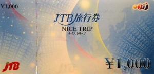 JTB旅行券(ナイストリップ) 1000円券