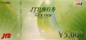 JTB旅行券(ナイストリップ) 5000円券