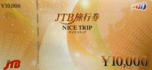 JTB旅行券(ナイストリップ) 10000円券