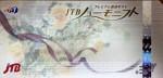 JTBハーモニフト(70000円相当額)