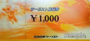 近畿日本ツーリスト旅行券 1000円券