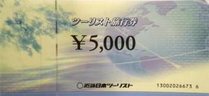 近畿日本ツーリスト旅行券 5000円券