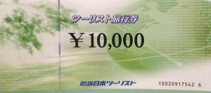 近畿日本ツーリスト旅行券 10000円券