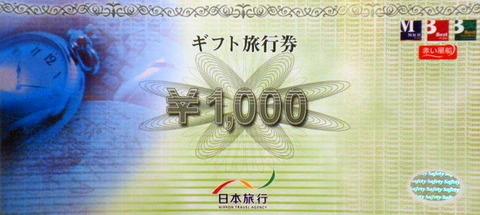 日本旅行ギフト旅行券1,000円券