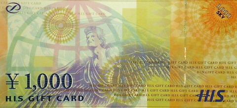 H.I.S.(エイチアイエス)旅行券 1,000円券
