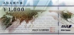 ANA旅行券 1000円券