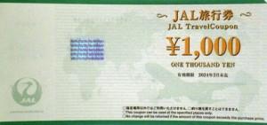 JAL旅行券 1000円券