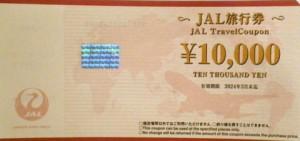 JAL旅行券 10000円券