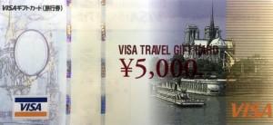 VISA旅行券 5000円券(VISAトラベルギフトカード)