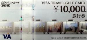 VISA旅行券 1万円券(VISAトラベルギフトカード)