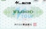 農協観光旅行券(Nツアーギフト券)<新幹線回数券購入不可> 1000円券