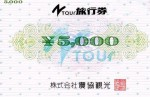 農協観光旅行券(Nツアーギフト券)<新幹線回数券購入不可> 5000円券