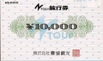 農協観光旅行券(Nツアーギフト券)<新幹線回数券購入不可> 10000円券