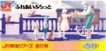 JR東海ツアーズ旅行券(ふれあいぷらっと) 5000円券