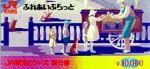 JR東海ツアーズ旅行券(ふれあいぷらっと) 10000円券