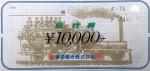 東急観光旅行券 10000円券