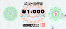 名鉄観光ギフト旅行券 1000円券