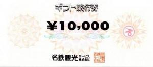 名鉄観光ギフト旅行券 10000円券