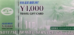 相鉄観光ギフト旅行券 1000円券