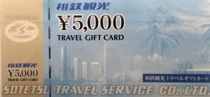 相鉄観光ギフト旅行券 5000円券