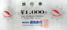 読売旅行 旅行券 1000円券