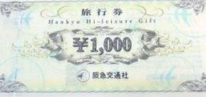 阪急交通社旅行券(ハイレジャーギフト券) 1000円券