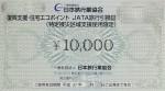 復興支援JATA旅行引換証 10000円券