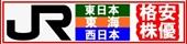 JR東日本・東海・西日本格安株優