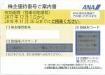ANA(全日空)株主優待券 <2017年12月1日〜2018年11月30日期限>