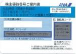 ANA(全日空)株主優待券 <2017年6月1日〜2018年5月31日期限>