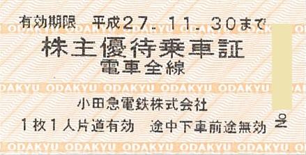 小田急電鉄株主優待券(株主優待乗車証)