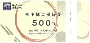大戸屋株主優待券 500円券