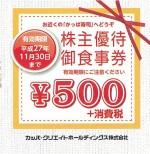 カッパ・クリエイト(かっぱ寿司)株主優待券 500円券+消費税