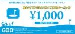 GDOゴルフ場予約 クーポン券 1000円
