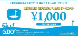GDOゴルフ場予約 クーポン券 1,000円券