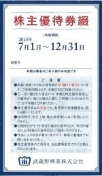 新宿武蔵野館株主優待 各6枚綴1セット(映画無料優待券6枚+映画割引優待券6枚)