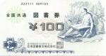 図書券 100円券