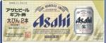 ビール券640円券【旧券2代以上前】(アサヒ・キリン・サッポロ・サントリーの4社いずれかの発行が対象)