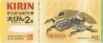 ビール券674円券【旧券2代以上前】(アサヒ・キリン・サッポロ・サントリーの4社いずれかの発行が対象)