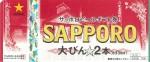 ビール券706円券【旧券】(アサヒ・キリン・サッポロ・サントリーの4社いずれかの発行が対象)