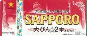 ビール券 706円券【旧券】(アサヒ・キリン・サッポロ・サントリーの4社いずれかの発行が対象)